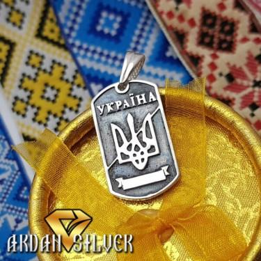 Жетон з гербом України з чорнінням