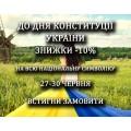 Знижки До Дня Конституції України
